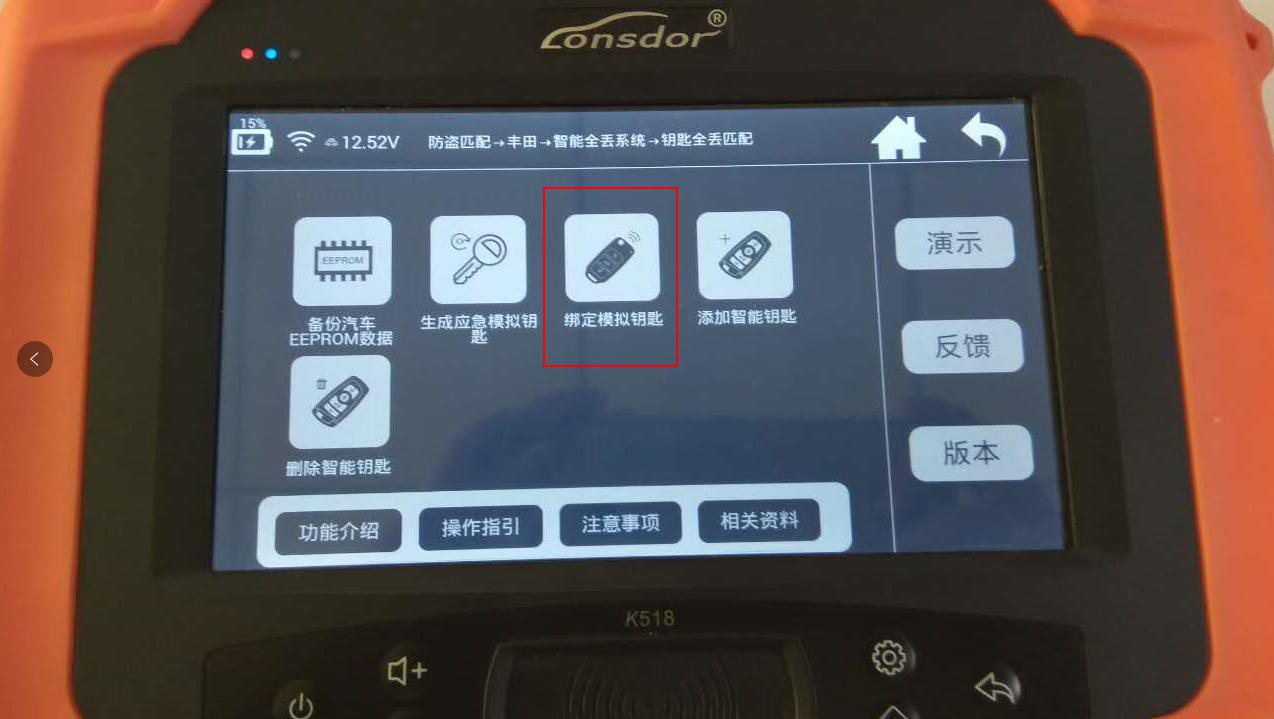 Lonsdor K518 Emulator Key Binding Guide-3